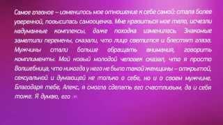 Видеокурс Секреты Королевы Алекс Мэй - отзыв Лидии