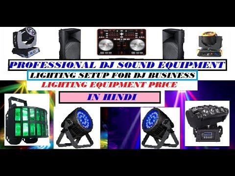 DJ BUSINESS IDEAS IN HINDI / LIGHTING SETUP EXPLANATION / LIGHTING EQUIPMENT PRICE / DJ LIGHTS