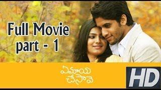 Ye Maya Chesave Telugu Full Movie | Naga Chaitanya | Samantha | AR Rahman | Gautham Menon | Part 1