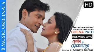 Chena Path | Video Song | Choto Memsaheb | Tota | Subhalagna | Anindya Sarkar | B Music Originals