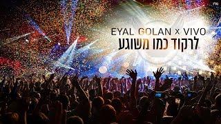 אייל גולן Vivo x - לרקוד כמו משוגע