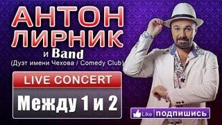 Антон Лирник (Дуэт имени Чехова / Comedy Club) - Между 1 и 2