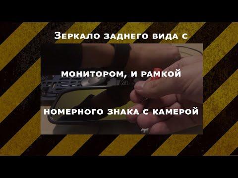 Зеркало заднего вида с монитором, и рамкой номерного знака с камерой заднего вида ик, беспроводная