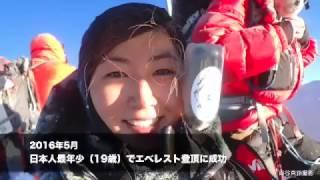 世界7大陸最高峰登頂の南谷真鈴さん きっかけはネパールの少女 南谷真鈴 検索動画 4