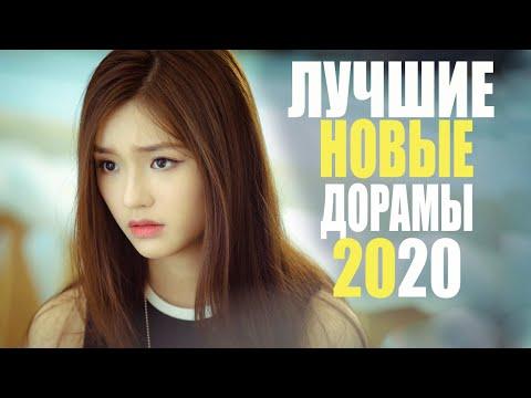 ЛУЧШИЕ НОВЫЕ ДОРАМЫ 2020/ТОП 10 ДОРАМ 2020/ ЧТО ПОСМОТРЕТЬ, ДОРАМЫ О ЛЮБВИ, КЛИП