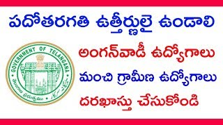 telangana anganwadi recruitment 2018 notification || anganwadi teachers