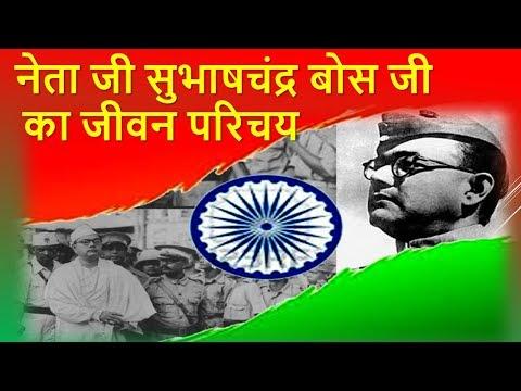नेता जी सुभाषचंद्र बोस जी का जीवन परिचय   Subhash Chandra Bose Biography in hindi