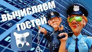 Как узнать, кто заходил на мою страницу Вконтакте? 2 главных секрета VK