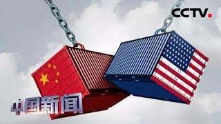[中国新闻] 中美经贸摩擦 高盛报告:关税成本由美国企业和消费者承担 | CCTV中文国际