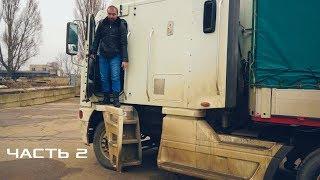 ТАКОГО ГРУЗОВИКА БОЛЬШЕ НЕТ - ОБЗОР Freightliner Argosy  ЧАСТЬ 2  АМЕРИКАНСКИЙ ГРУЗОВИК ИЗНУТРИ