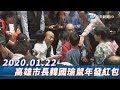 20200120中天新聞 韓國瑜險背黑鍋! 高雄白燈被嫌醜過年前拆