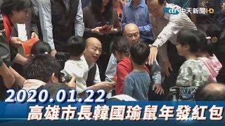 【現場直播】高雄市長韓國瑜鼠年發紅包