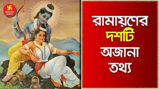 Gambar cover রামায়ণের ১০টি গোপন ও অজানা তথ্য যা আপনি জানেন না! Hindu Shastra in Bengali
