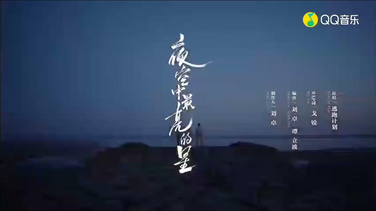 張韶涵 & Casper 卡斯柏|《夜空中最亮的星》 MV |【Samsung  Galaxy S21】