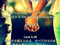 ♫ LOVE IS ALL~愛を聴かせて~    椎名恵 ~I `ve Never Been To Me