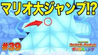 こおりガミ様の神殿のギミックがおもしろすぎたwwwコーダの『ペーパーマリオ オリガミキング』実況 Part39