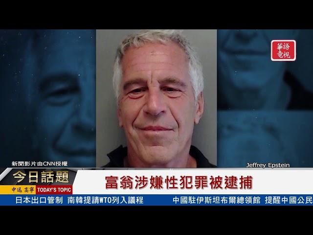 富翁涉嫌性犯罪被逮捕