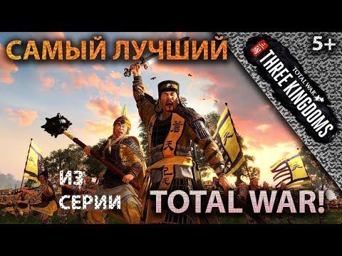 ХУНЬ СУНЬ ВЫНЬ --_--  Total War: Three Kingdoms