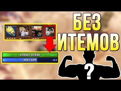 27 000 ХП БЕЗ ПРЕДМЕТОВ! IMBA ГЕРОЙ - DOTA MEMES