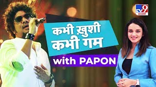 Bollywood Singer Papon Exclusive Interview on TV Bharatvarsh