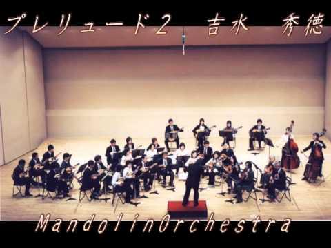 Download プレリュード2 : 吉水 秀徳