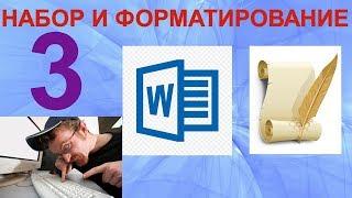 Как набирать и форматировать тексты в Microsoft Word. Настройки текста Microsoft Word