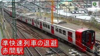 【2018.3/16廃止】JR九州・813系準快速列車の退避 赤間駅 JR Kyushu semi rapid train at Akama