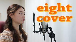 [유애나가 부르는] 아이유(IU) - 에잇(Eight) cover by 강금비
