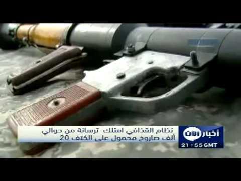كشف حساب بالصواريخ من عهد القذافي