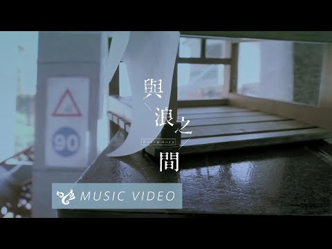 Vast & Hazy 【與浪之間 Waves】 Official Music Video