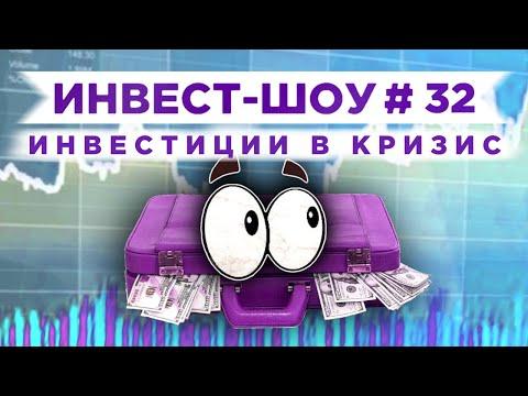 Инвест-Шоу #32. Куда вложить деньги в мае 2020? Тестируем нового брокера!