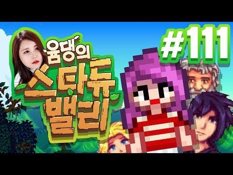 [스타듀밸리] 윰댕의 귀농일기111화♥ 핑크걸이 바다에서 잡은 이무기?! 용?!