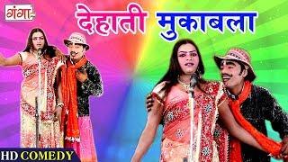 जबरदस्त देहाती मुकाबला - Bhojpuri Nach Nautanki Program - 2018 कॉमेडी विडियो