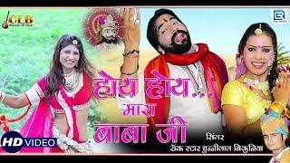 Ramdevji की शानदार प्रस्तुति एक जबरदस्त डांस के साथ: जरूर देखे! आए होए म्हारा बाबाजी   Ramdevji Song