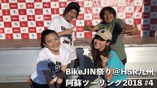 どうも!バイク乗ろうぜの慎也です。 2018年に行われたBikeJIN熊本祭り...