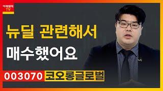 코오롱글로벌 / 필로시스헬스케어 / 디에이테크놀러지_이…