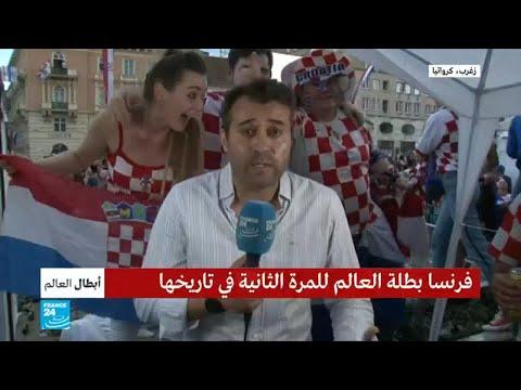 ما هي الأجواء في زغرب بعد خسارة كرواتيا أمام فرنسا في النهائي؟  - نشر قبل 6 ساعة
