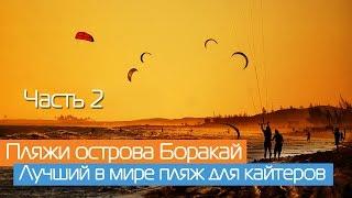 Все пляжи острова Боракай | Пляж Булабог | Bulabog Beach | Самый экстремальный пляж | Кайтсерфинг(Добро пожаловать на Булабог ( Bulabog Beach) - лучший в мире пляж для кайтсерфинга (kitesurfing). Он находится на острове..., 2015-01-31T04:04:25.000Z)