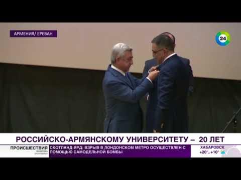 Российско-Армянскому университету - 20 лет