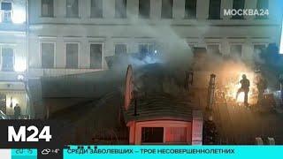 Пожар произошел в кафе в центре столицы - Москва 24