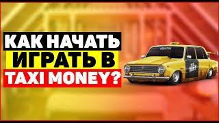 Як почати грати в Taxi Money? детальна інструкція
