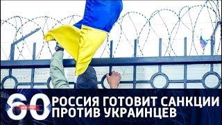 60 минут по горячим следам. Россия готовит санкции против украинских граждан и компаний. От 23.10.18
