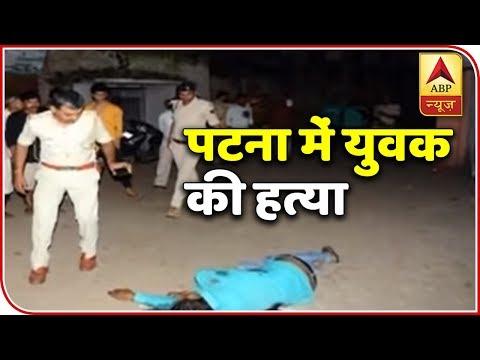 Twarit Dukh: Man Shot To Death In Patna   ABP News