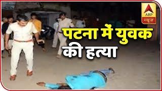 Twarit Dukh Man Shot To Death  N Patna  ABP News