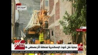 لحظة نقل تابوت الإسكندرية لمنطقة أثار مصطفى كامل - فيديو
