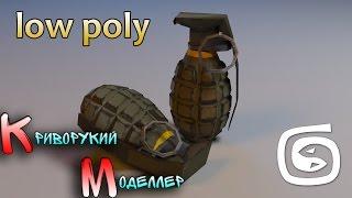 Моделирование гранаты (Урок 3d max для начинающих) low poly