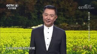 《国宝档案》 20191004 星火燎原——古田会议铸军魂| CCTV中文国际