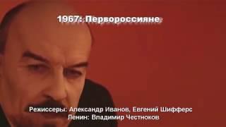 Правители России в кино. Ленин (143 фильма).