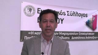 Ημερίδα εμπορικού Συλλόγου Ωρωπού  - Δήλωση Δημάρχου Ωρωπού Γιάννη Οικονομάκου