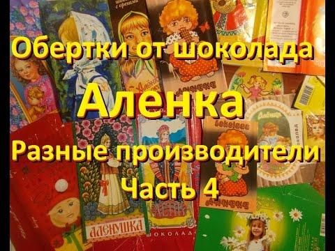 Обертка На Шоколад Аленка Jдля Фотошопа belgorodlestni
